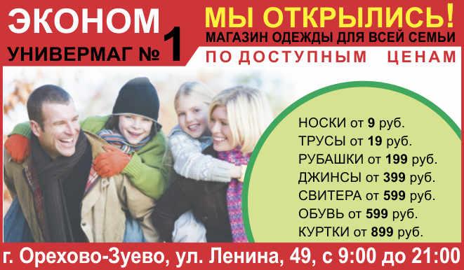 Дать объявление в газеты г орехово-зуево на какие работы услуги товары осуществляется государственное регулирование цен