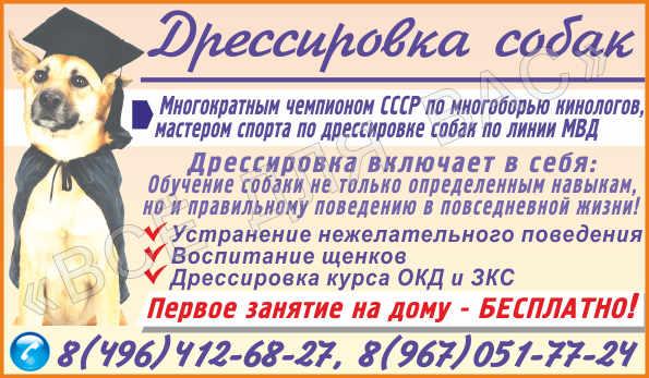 Подать бесплатное объявление в газету в г.орехово-зуево работа в москве помощник по хозяйству частные объявления